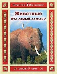 Гамазкова И. Животные Кто самый-самый