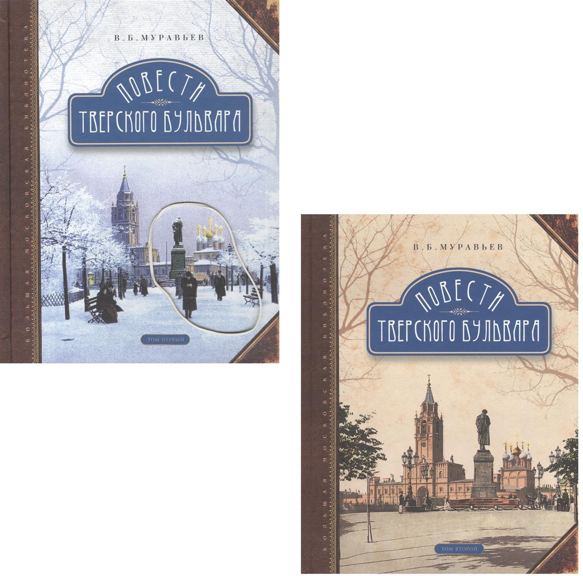 Повести Тверского бульвара (комплект из 2 книг)