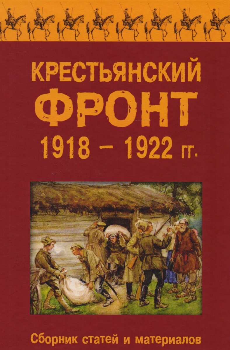 Крестьянский фронт. 1918-1922 гг.. Сборник статей и материалов