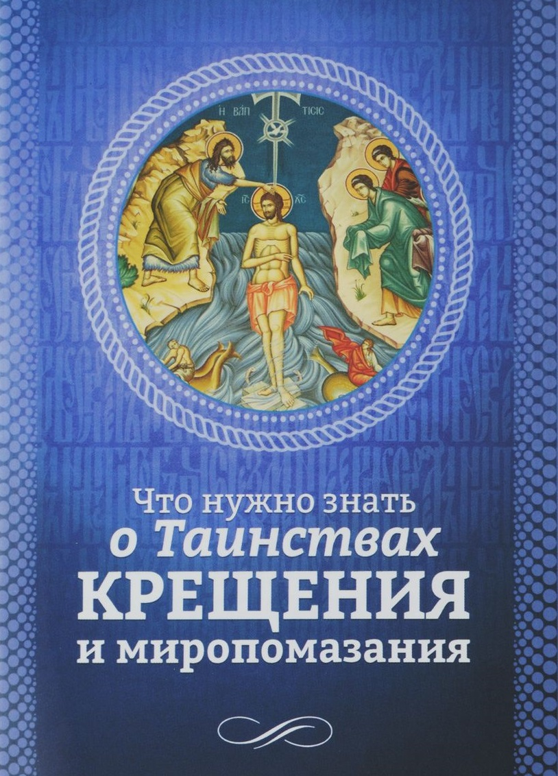 Плюснин А. (ред.) Что нужно знать о Таинствах Крещения и миропомазания