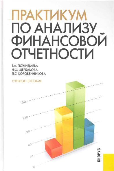 Практикум по анализу финансовой отчетности