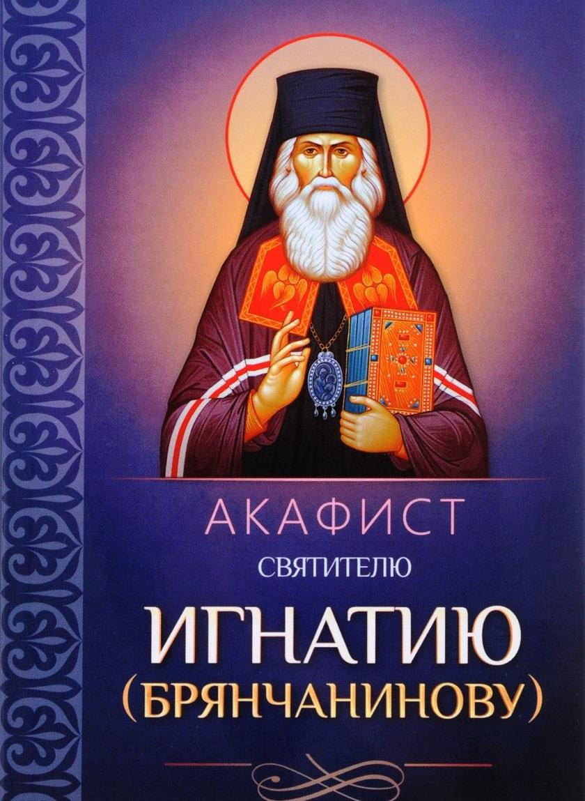 Плюснин А. (ред.) Акафист святителю Игнатию (Брянчанинову)