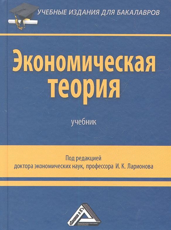 Ларионов И. (ред.) Экономическая теория. Учебник экономическая теория учебник