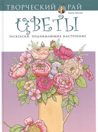 Цветы. Раскраски, поднимающие настроение гаспас дианна удивительный китай раскраски поднимающие настроение