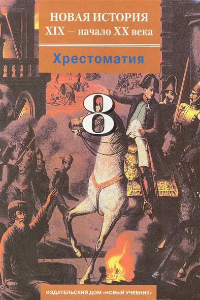 Новая история 19 - начало 20 в. 8 кл. Хрестоматия