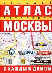 Большой атлас автодорог Москвы все города россии выпуск 5 15 атлас автодорог улицы москвы 2