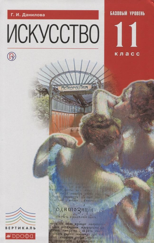 Данилова Г. Искусство. 11 класс. Базовый уровень. Учебник ISBN: 9785358208766