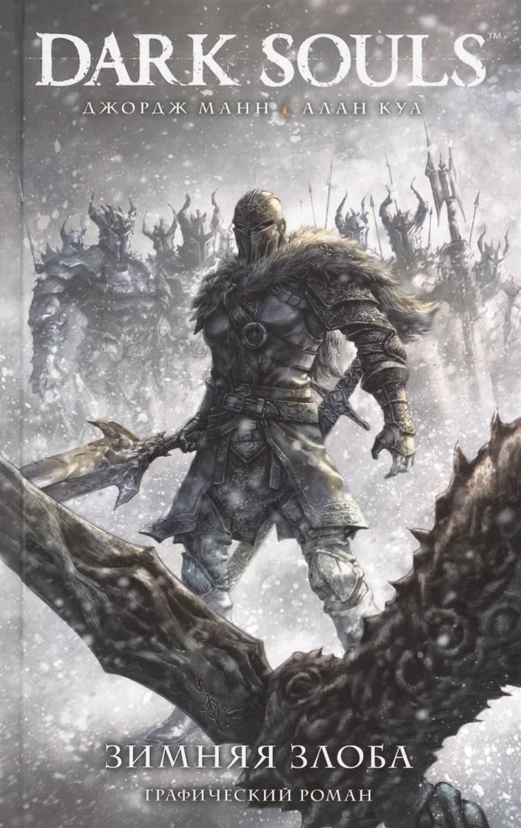 Манн Дж., Куа А. Dark Souls. Зимняя злоба dark souls prepare to die