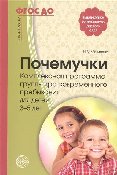 цены Микляева Н. (ред.) Почемучки: Комплексная программа группы кратковременного пребывания для детей 3-5 лет