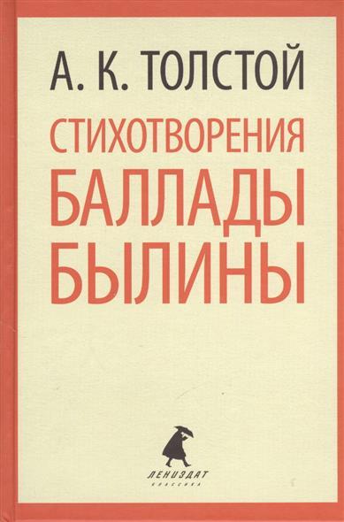 Толстой А. Стихотворения. Баллады. Былины жуковский в а стихотворения баллады сказки
