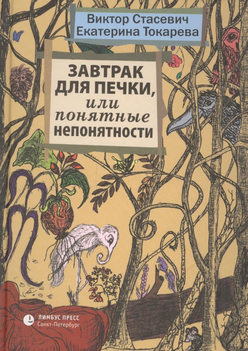 Стасевич В., Токарева Е. Завтрак для печки, или Понятные непонятности