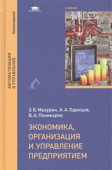 Экономика, организация и управление предприятием. Учебник
