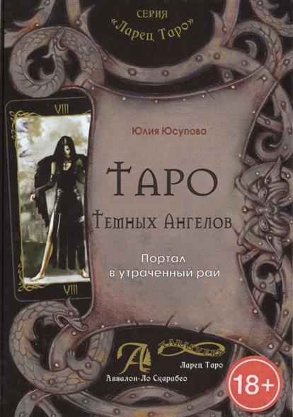 Таро Темных Ангелов. Портал в утраченный рай
