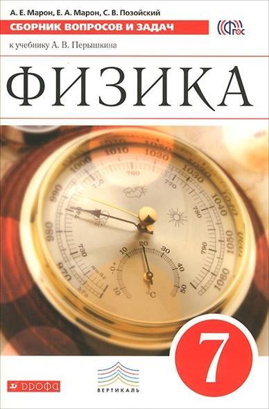 Физика. 7 класс. Сборник вопросов и задач к учебнику А.В. Перышкина