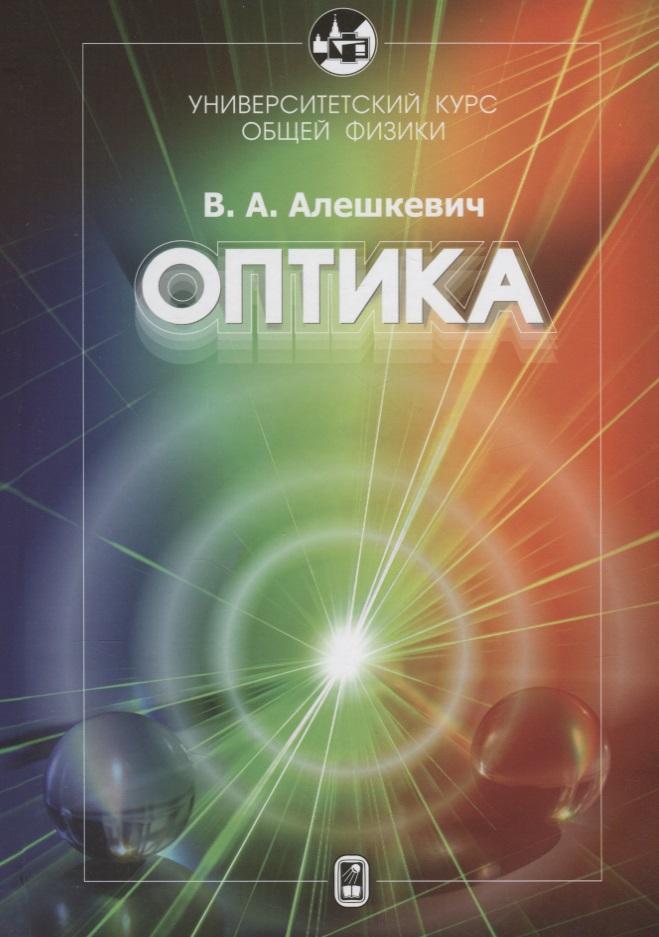 Алешкевич В. Университетский курс общей физики. Оптика ISBN: 9785922112451 оптика leapers