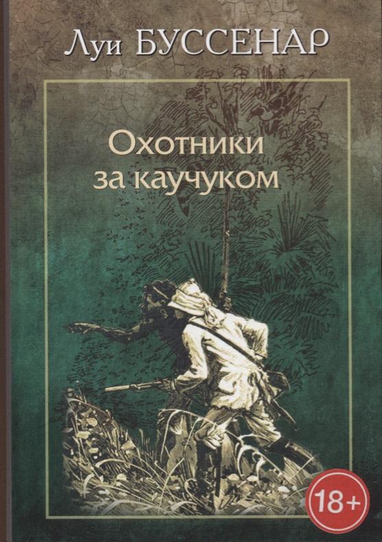 Буссенар Л. Охотники за каучуком