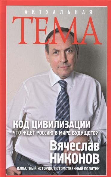 Код цивилизации. Что ждет Россию в мире будущего?