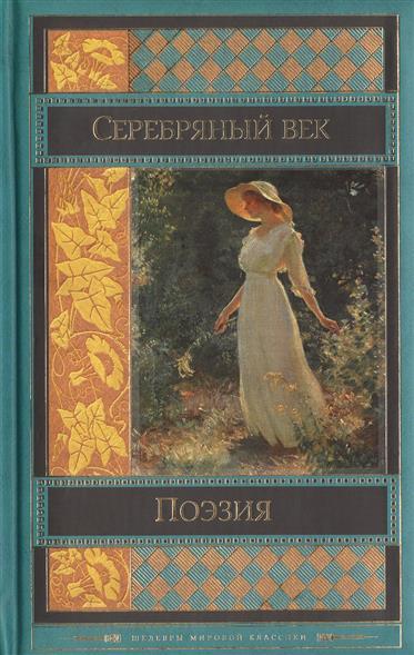 Серебряный век. Поэзия. Антология