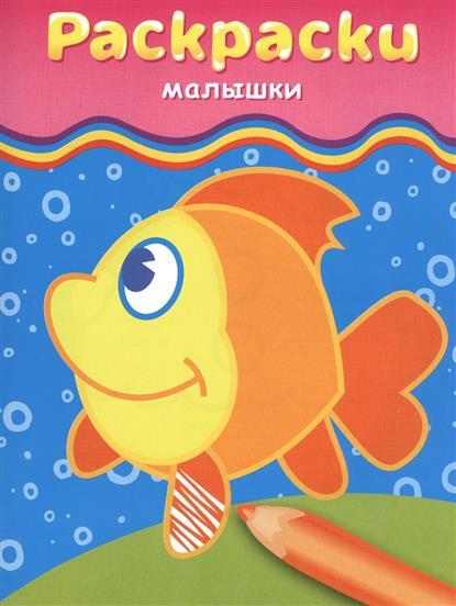 Лазарева Ю.: Раскраски-малышки. Рыбка