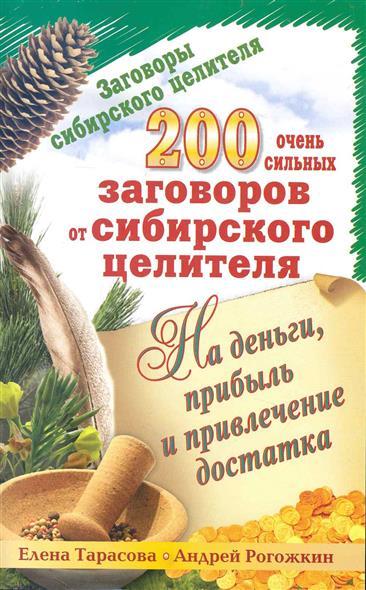 Тарасова Е. 200 очень сильных заговоров от сибирского целителя на деньги... учебник целителя