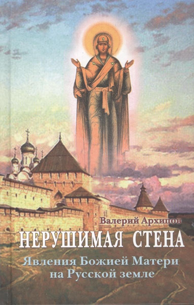 Архипов В. Нерушимая стена. Явления Божей Матери на Русской земле