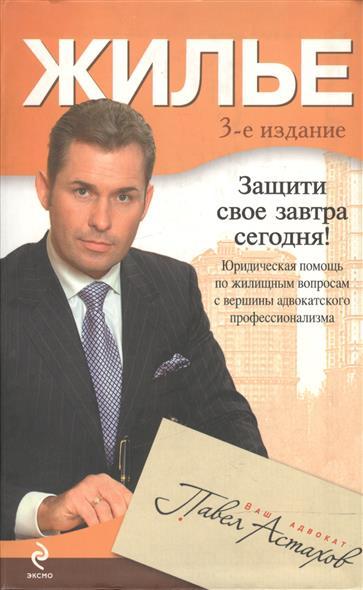 Астахов П. Жилье Юридическая помощь…