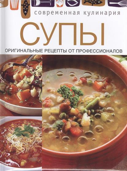 Кулинария рецепты фото супы