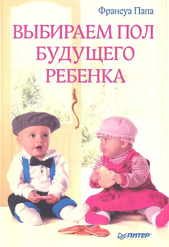 Папа Ф. Выбираем пол будущего ребенка