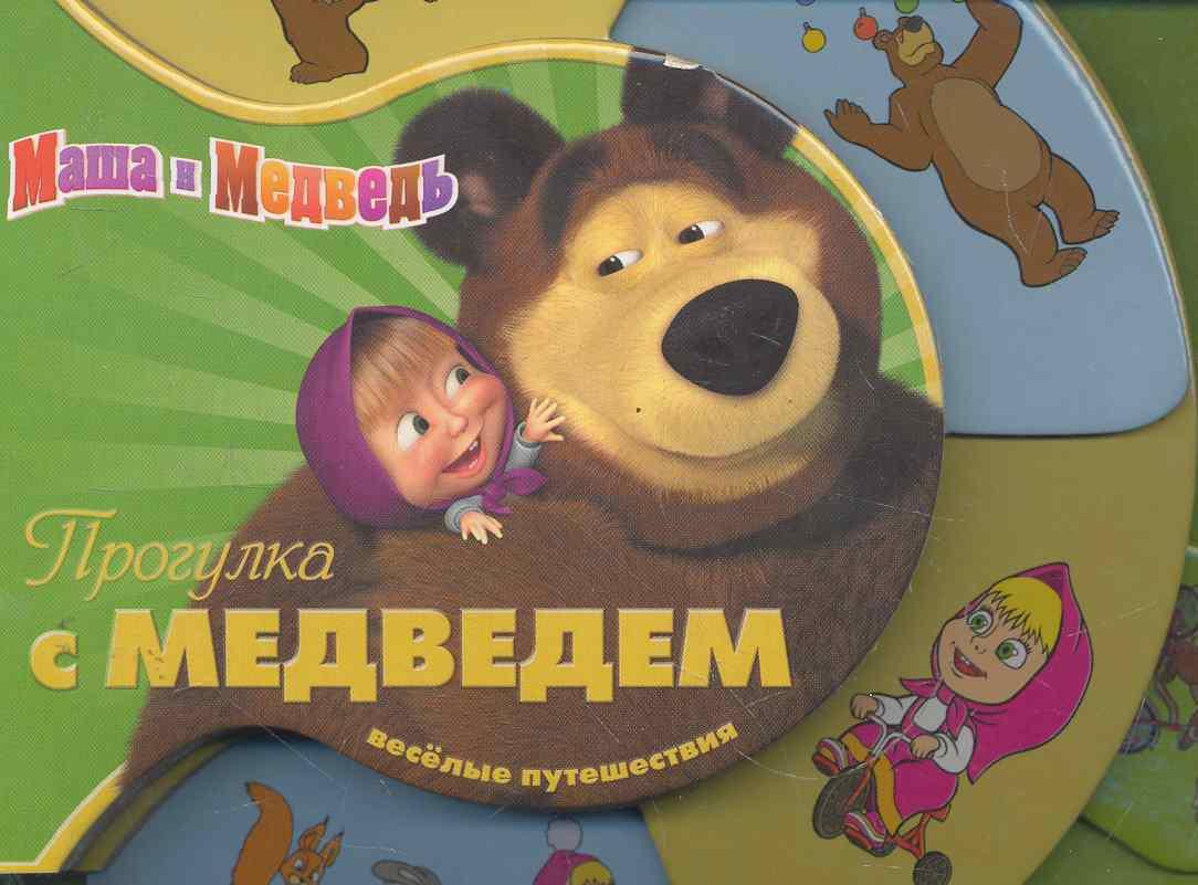 Прогулка с Медведем Маша и Медведь цены