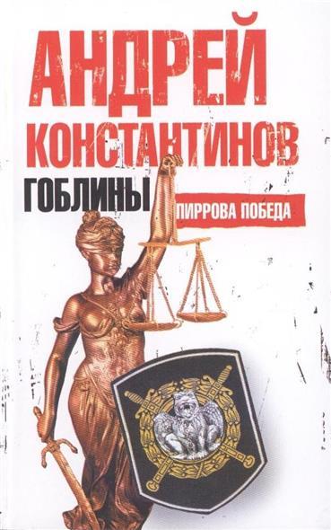 Константинов А. Гоблины. Пиррова победа евгений константинов витуля