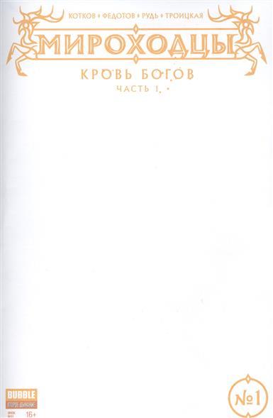 Мироходцы. № 1. Кровь богов. Ч. 1 обложка 4 (new series) (Инок № 51, январь 2017)