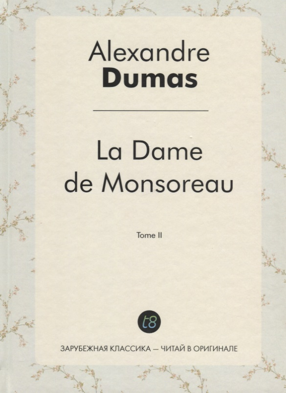 Dumas А. La Dame de Monsoreau. T. 2 = Графиня де Монсоро. Т. 2 1000pcs dupont jumper wire cable housing female pin contor terminal 2 54mm new