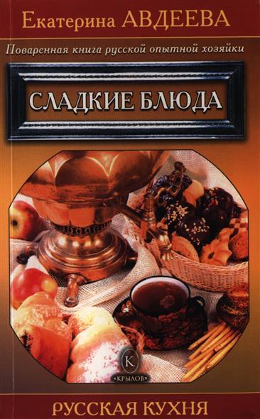 Авдеева Е. Поваренная книга русской опытной хозяйки. Сладкие блюда
