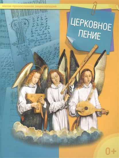 Церковное пение Малая православная энциклопедия