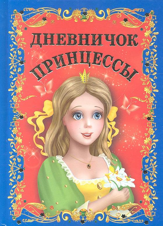 Образцова Л. (сост.) Дневничок принцессы дневничок маленькой принцессы