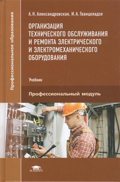 Организация технического обслуживания и ремонта электрического и электромеханического оборудования. Учебник. Профессиональный модуль