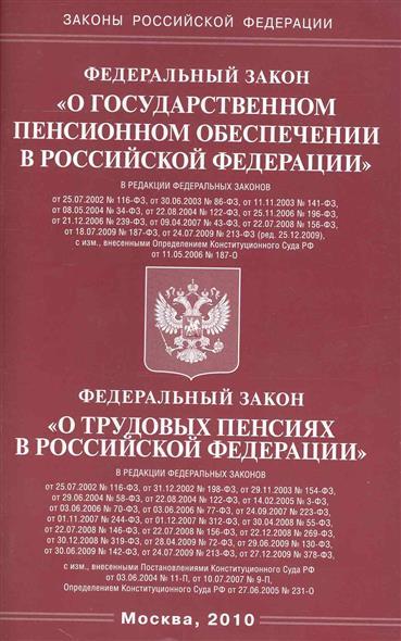 ФЗ О государственном пенсионном обеспечении в РФ