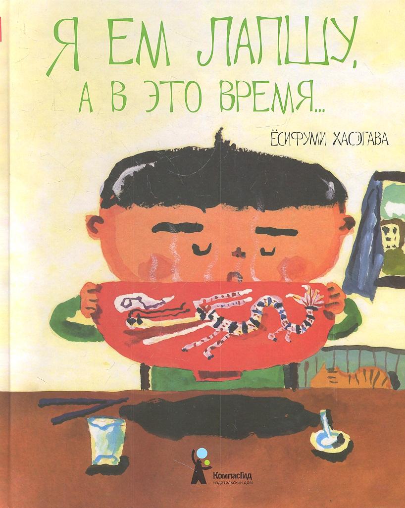 Руфанова Е. (сост.) Все из овощей руфанова е сост фаршируем все