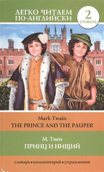 Принц и нищий = The Prince and Pauper. 2 уровень