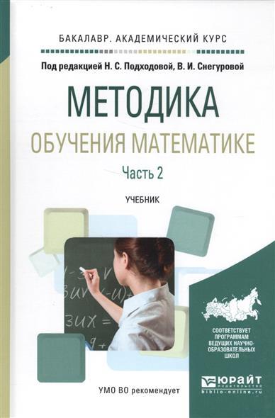 Методика обучения математике. Часть 2. Учебник