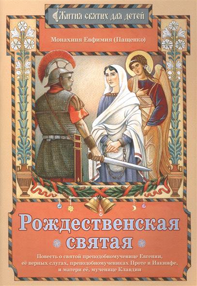 Рождественская святая. Повесть о святой преподобномученице Евгении, её верных слугах, преподобномучениках Проте и Иакинфе, и матери ее, мученице Клавдии