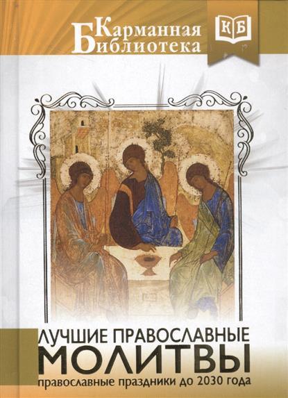 Фролова Ж. (зав. ред.) Лучшие православные молитвы. Православные праздники до 2030 года