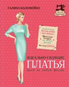 Коломейко Г. Идеально сидящие платья: шьем на любую фигуру. Уникальный метод кроя без лекал корфиати а шьем юбки на любую фигуру
