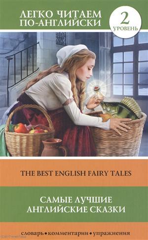 Матвеев С. Самые лучшие английские сказки = The best english tales. Уровень 2 english fairy tales английские сказки уровень 1