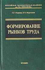 Руденко Г.. Муртозаев Б. Формирование рынков труда руденко