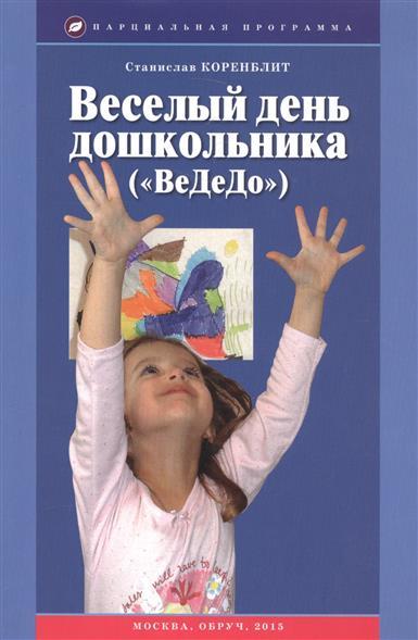 """Веселый день дошкольника (""""ВеДоДо""""). Учебно-методическое пособие"""