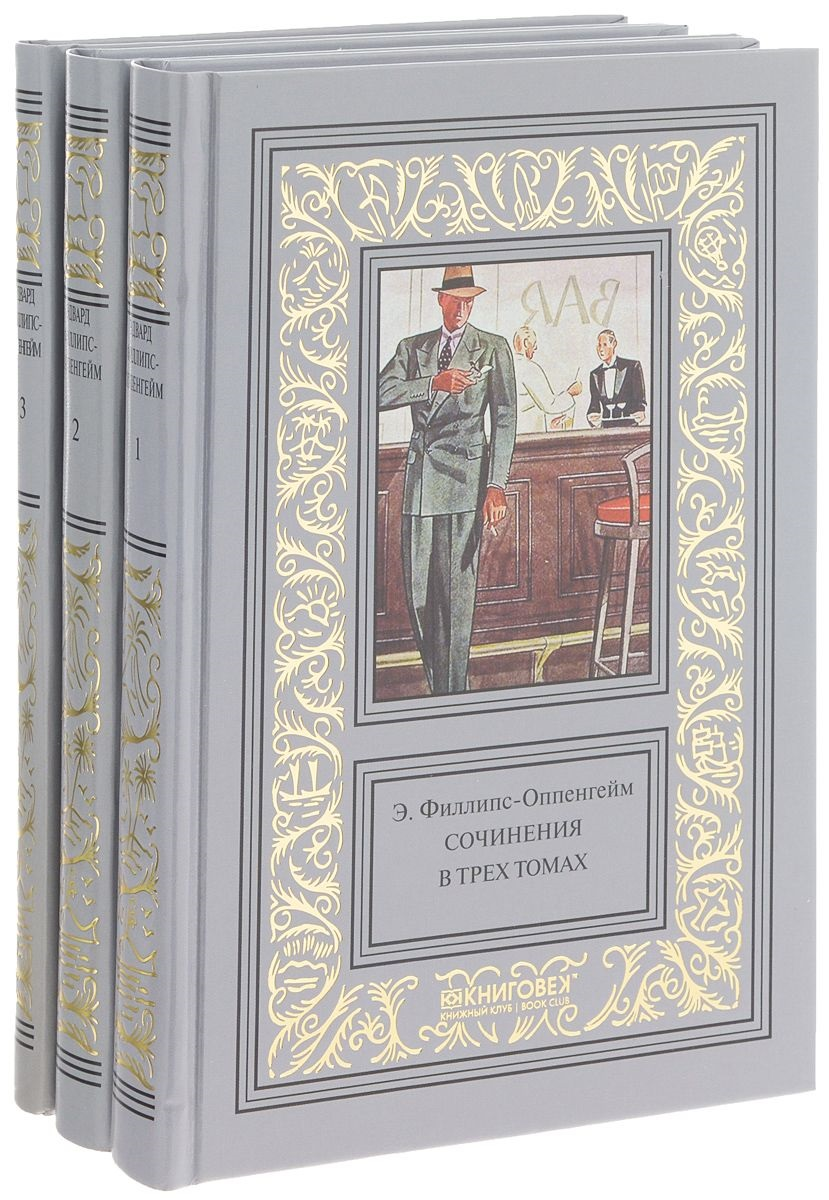 Филлипс-Оппенгейм Э. Э. Филлипс-Оппенгейм. Сочинения в трех томах (комплект из 3 книг) а с пушкин сочинения в 3 томах комплект из 3 книг