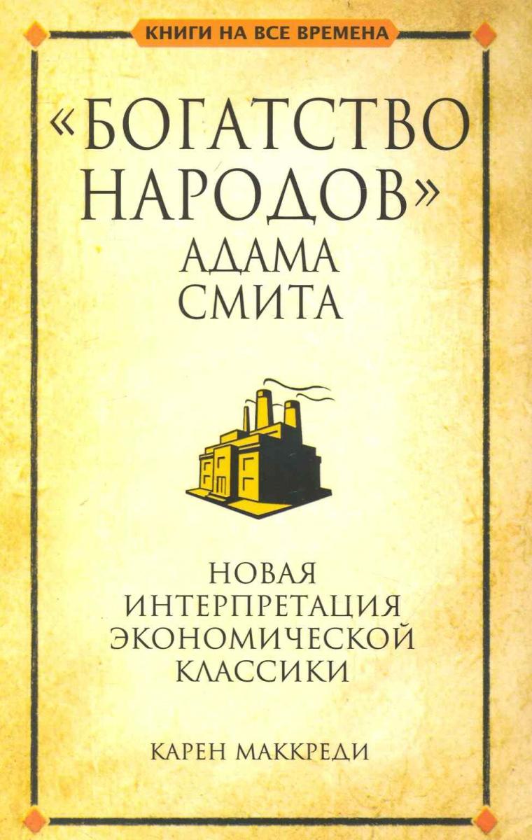 Маккреди К. Богатство народов Адама Смита