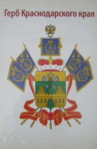Изображение герба Краснодарского края