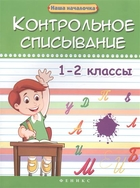 Контрольное списывание. 1-2 классы